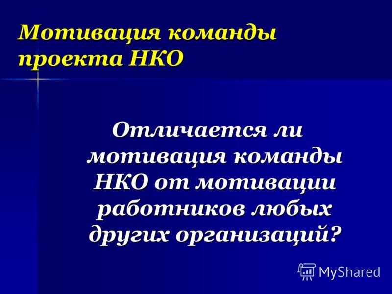 Мотивация команды проекта НКО Отличается ли мотивация команды НКО от мотивации работников любых других организаций?