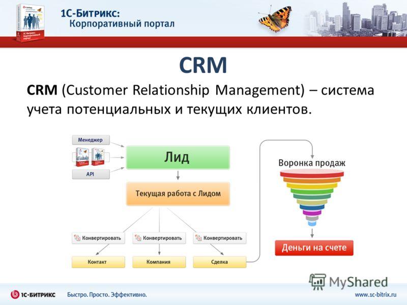 CRM CRM (Customer Relationship Management) – система учета потенциальных и текущих клиентов.