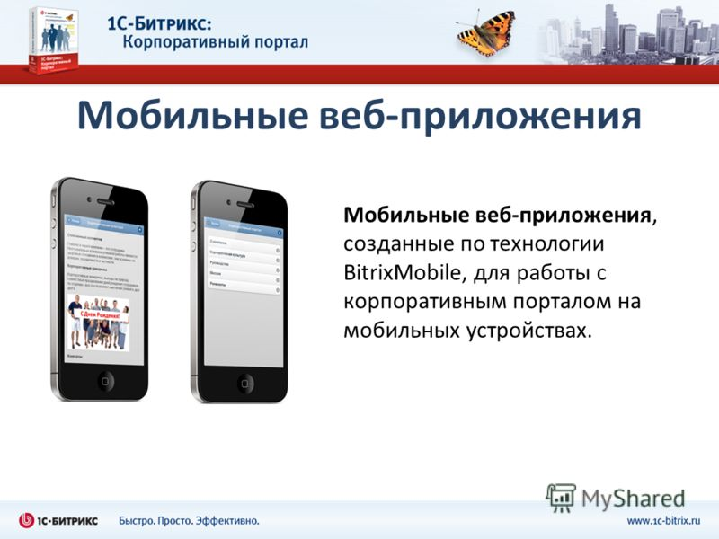 Мобильные веб-приложения Мобильные веб-приложения, созданные по технологии BitrixMobile, для работы с корпоративным порталом на мобильных устройствах.