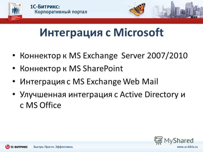 Интеграция с Microsoft Коннектор к MS Exchange Server 2007/2010 Коннектор к MS SharePoint Интеграция с MS Exchange Web Mail Улучшенная интеграция с Active Directory и с MS Office