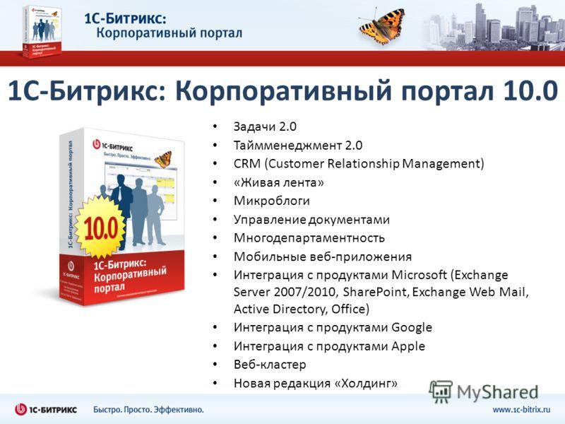 Задачи 2.0 Таймменеджмент 2.0 CRM (Customer Relationship Management) «Живая лента» Микроблоги Управление документами Многодепартаментность Мобильные веб-приложения Интеграция с продуктами Microsoft (Exchange Server 2007/2010, SharePoint, Exchange Web