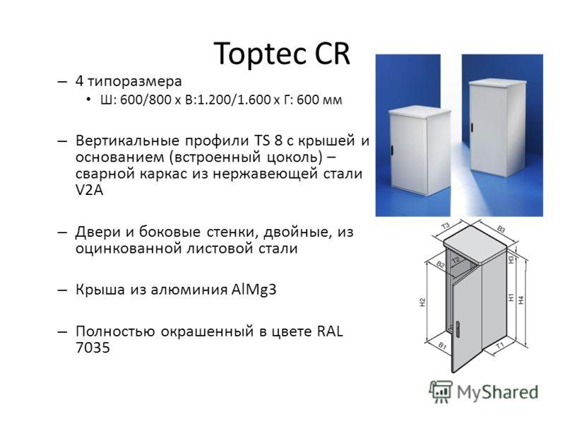 Toptec CR – 4 типоразмера Ш: 600/800 x В:1.200/1.600 x Г: 600 мм – Вертикальные профили TS 8 с крышей и основанием (встроенный цоколь) – сварной каркас из нержавеющей стали V2A – Двери и боковые стенки, двойные, из оцинкованной листовой стали – Крыша