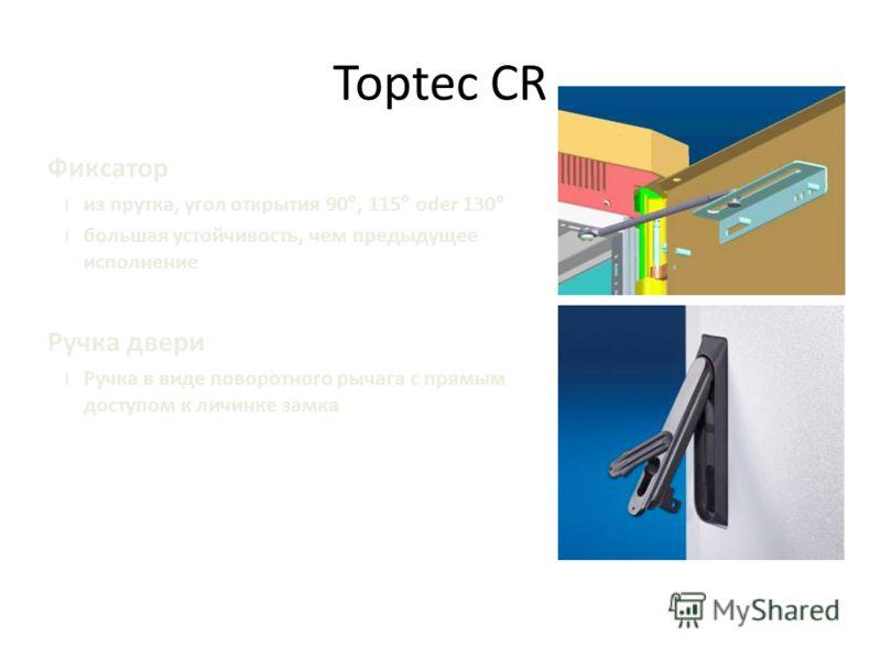 Фиксатор l из прутка, угол открытия 90°, 115° oder 130° l большая устойчивость, чем предыдущее исполнение Ручка двери l Ручка в виде поворотного рычага с прямым доступом к личинке замка Toptec CR