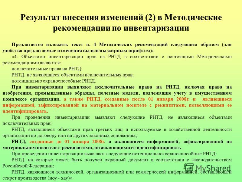 Результат внесения изменений (2) в Методические рекомендации по инвентаризации Предлагается изложить текст п. 4 Методических рекомендаций следующим образом (для удобства предлагаемые изменения выделены жирным шрифтом): «4. Объектами инвентаризации пр