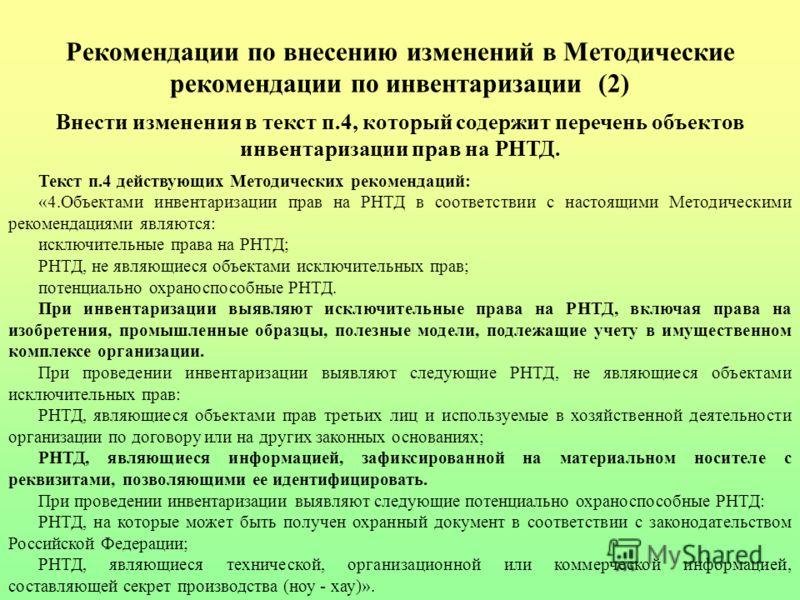 Рекомендации по внесению изменений в Методические рекомендации по инвентаризации (2) Внести изменения в текст п.4, который содержит перечень объектов инвентаризации прав на РНТД. Текст п.4 действующих Методических рекомендаций: «4.Объектами инвентари