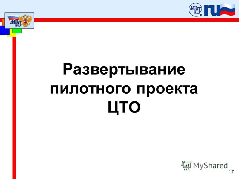 Развертывание пилотного проекта ЦТО 17