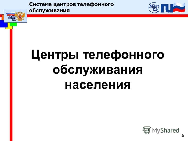 Центры телефонного обслуживания населения Система центров телефонного обслуживания 5