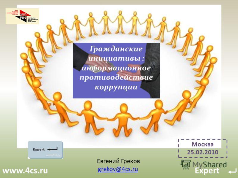 www.4cs.ru Expert Евгений Греков grekov@4cs.ru Москва 25.02.2010 Гражданские инициативы : информационное противодействие коррупции