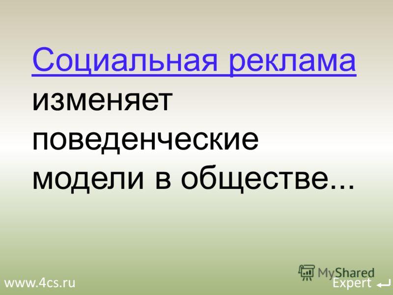 www.4cs.ru Expert Социальная реклама изменяет поведенческие модели в обществе...