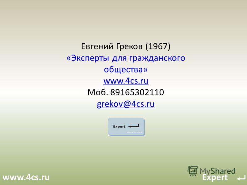 Евгений Греков (1967) «Эксперты для гражданского общества» www.4cs.ru Моб. 89165302110 grekov@4cs.ru www.4cs.ru Expert