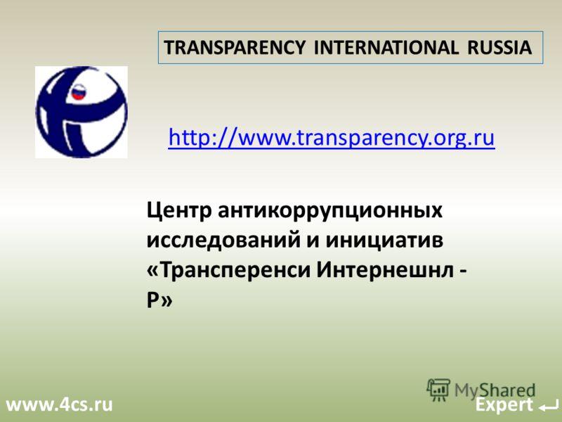 www.4cs.ru Expert TRANSPARENCY INTERNATIONAL RUSSIA Центр антикоррупционных исследований и инициатив «Трансперенси Интернешнл - Р» http://www.transparency.org.ru