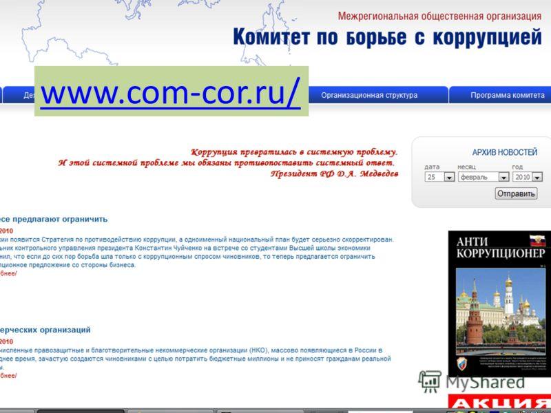 www.4cs.ru Expert www.com-cor.ru/
