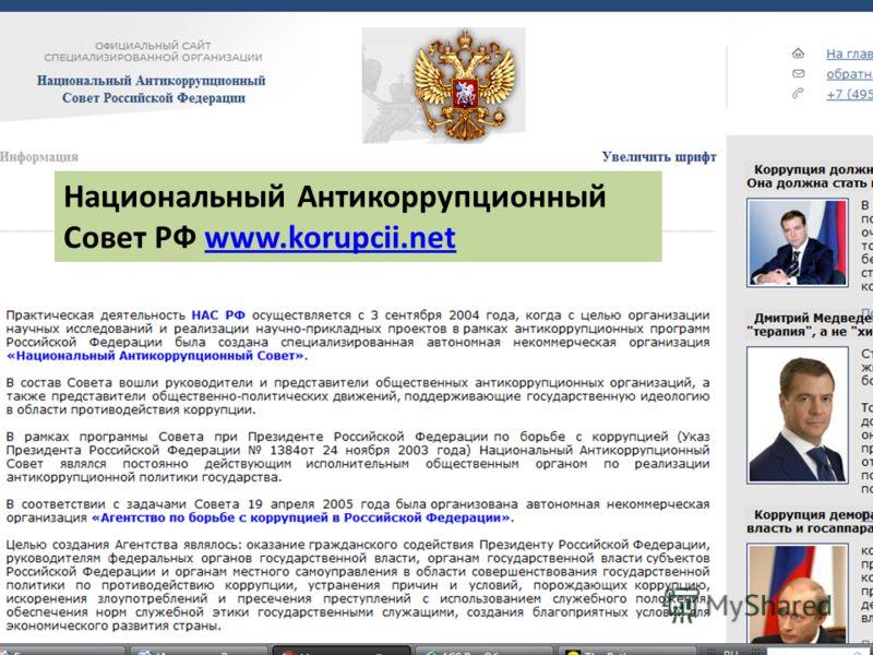 www.4cs.ru Expert Национальный Антикоррупционный Совет РФ www.korupcii.netwww.korupcii.net