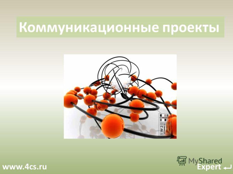 www.4cs.ru Expert Коммуникационные проекты