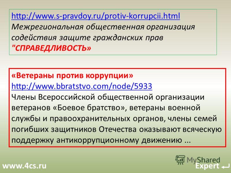 www.4cs.ru Expert http://www.s-pravdoy.ru/protiv-korrupcii.html Межрегиональная общественная организация содействия защите гражданских прав