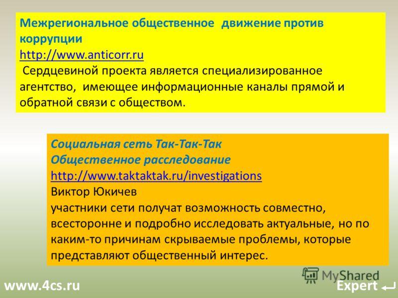 www.4cs.ru Expert Социальная сеть Так-Так-Так Общественное расследование http://www.taktaktak.ru/investigations Виктор Юкичев участники сети получат возможность совместно, всесторонне и подробно исследовать актуальные, но по каким-то причинам скрывае