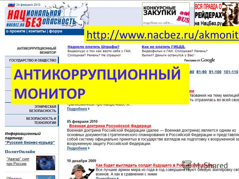 www.4cs.ru Expert http://www.nacbez.ru/akmonitor АНТИКОРРУПЦИОННЫЙ МОНИТОР