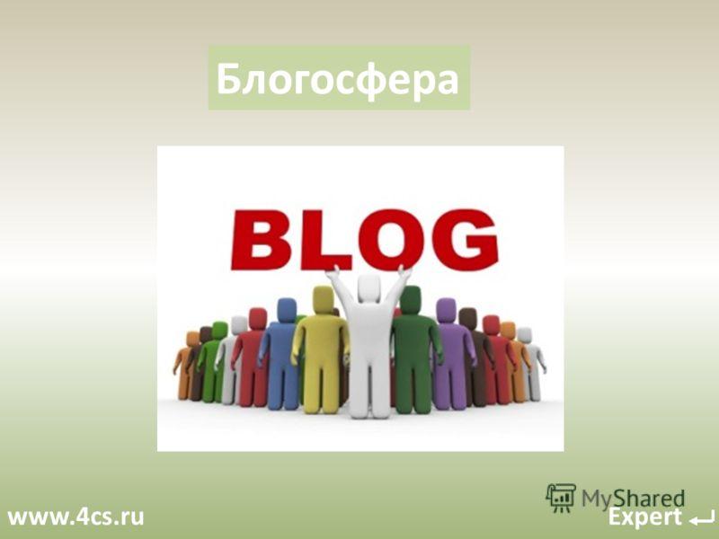 www.4cs.ru Expert Блогосфера