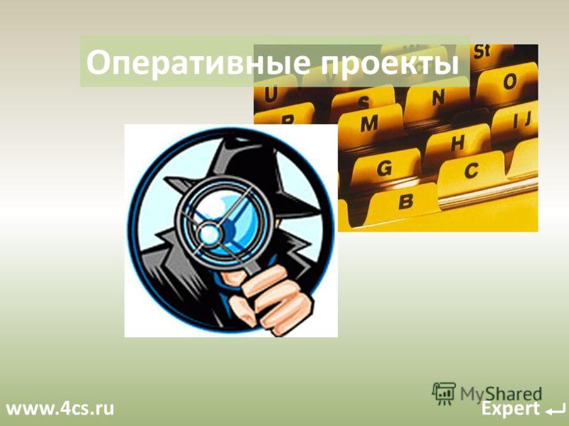 www.4cs.ru Expert Оперативные проекты