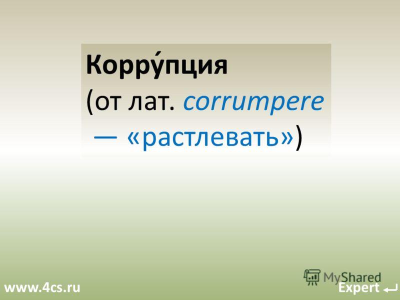 Корру́пция (от лат. corrumpere «растлевать»)