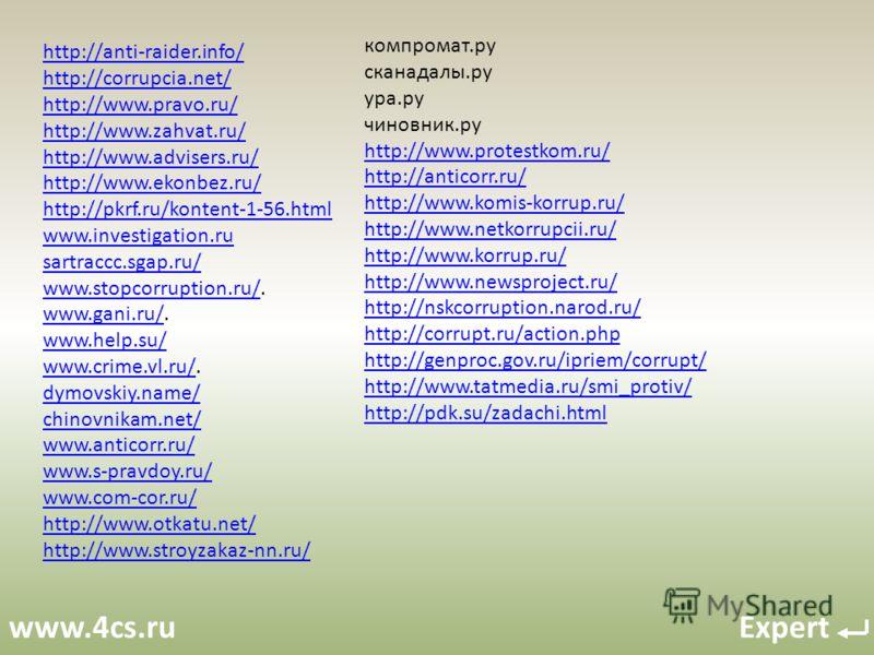 www.4cs.ru Expert http://anti-raider.info/ http://corrupcia.net/ http://www.pravo.ru/ http://www.zahvat.ru/ http://www.advisers.ru/ http://www.ekonbez.ru/ http://pkrf.ru/kontent-1-56.html www.investigation.ru sartraccc.sgap.ru/ www.stopcorruption.ru/