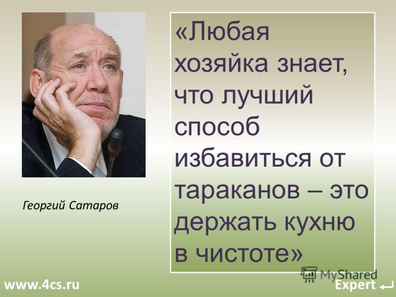 www.4cs.ru Expert Георгий Сатаров «Любая хозяйка знает, что лучший способ избавиться от тараканов – это держать кухню в чистоте»