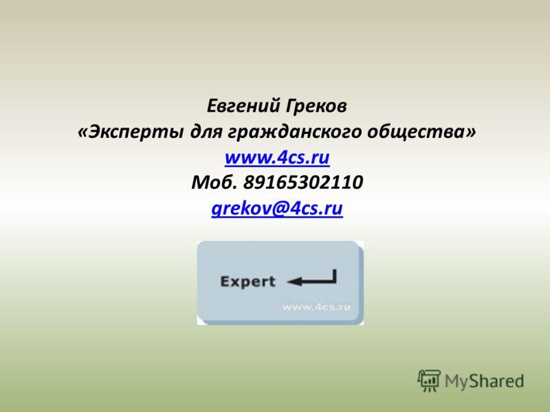 Евгений Греков «Эксперты для гражданского общества» www.4cs.ru Моб. 89165302110 grekov@4cs.ru