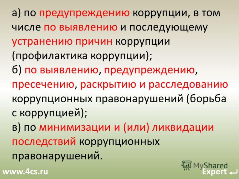 www.4cs.ru Expert а) по предупреждению коррупции, в том числе по выявлению и последующему устранению причин коррупции (профилактика коррупции); б) по выявлению, предупреждению, пресечению, раскрытию и расследованию коррупционных правонарушений (борьб