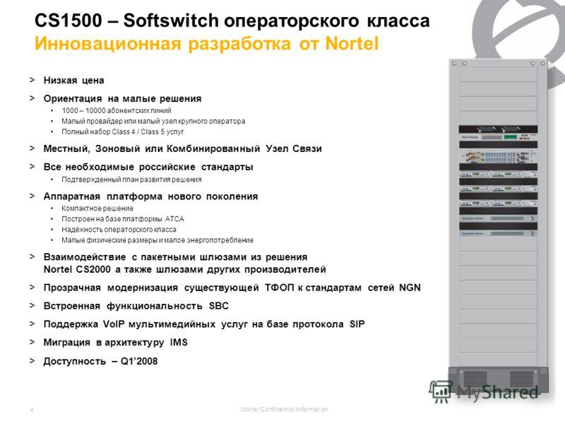 Nortel Confidential Information 4 CS1500 – Softswitch операторского класса Инновационная разработка от Nortel >Низкая цена >Ориентация на малые решения 1000 – 10000 абонентских линий Малый провайдер или малый узел крупного оператора Полный набор Clas