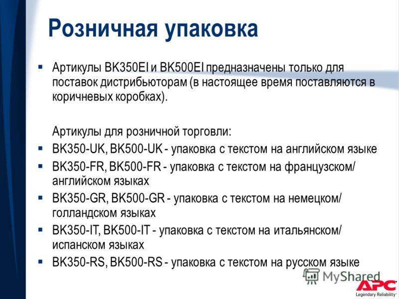 Розничная упаковка Артикулы BK350EI и BK500EI предназначены только для поставок дистрибьюторам (в настоящее время поставляются в коричневых коробках). Артикулы для розничной торговли: BK350-UK, BK500-UK - упаковка с текстом на английском языке BK350-