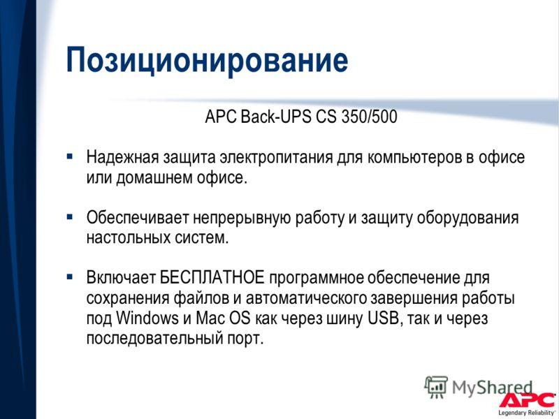 Позиционирование APC Back-UPS CS 350/500 Надежная защита электропитания для компьютеров в офисе или домашнем офисе. Обеспечивает непрерывную работу и защиту оборудования настольных систем. Включает БЕСПЛАТНОЕ программное обеспечение для сохранения фа
