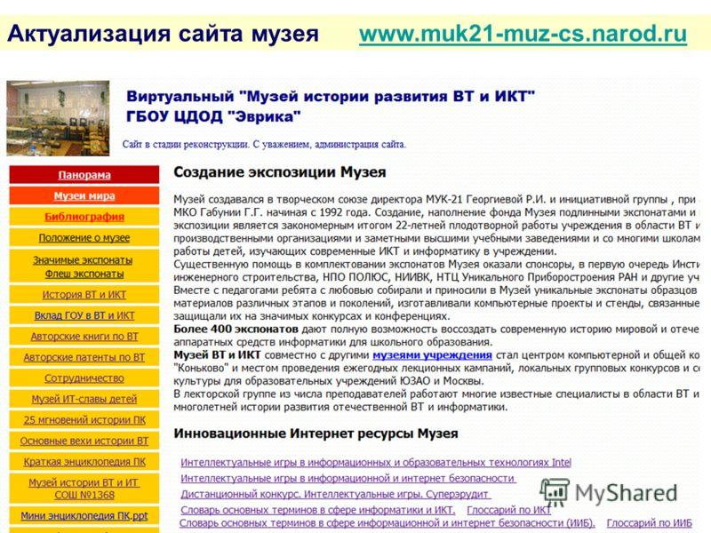 Актуализация сайта музея www.muk21-muz-cs.narod.ruwww.muk21-muz-cs.narod.ru