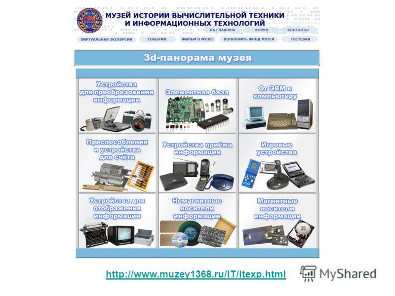 http://www.muzey1368.ru/IT/itexp.html