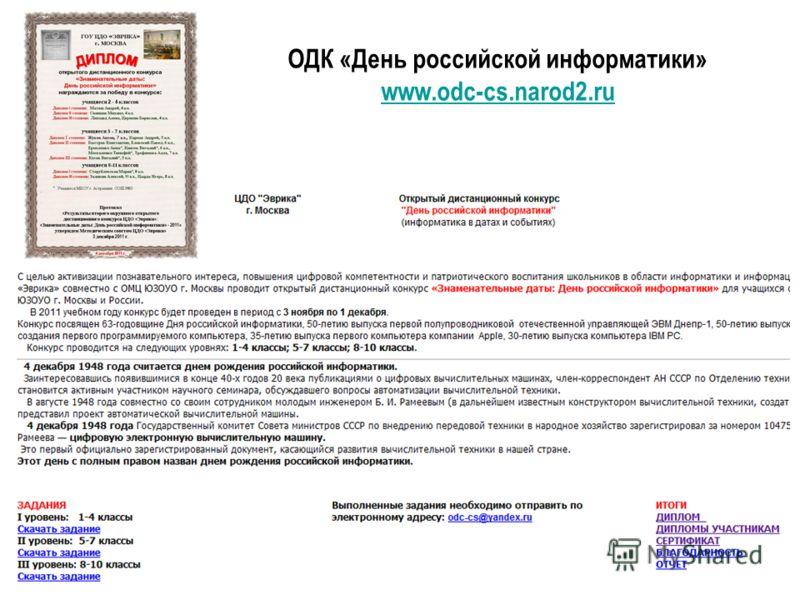 ОДК «День российской информатики» www.odc-cs.narod2.ru www.odc-cs.narod2.ru