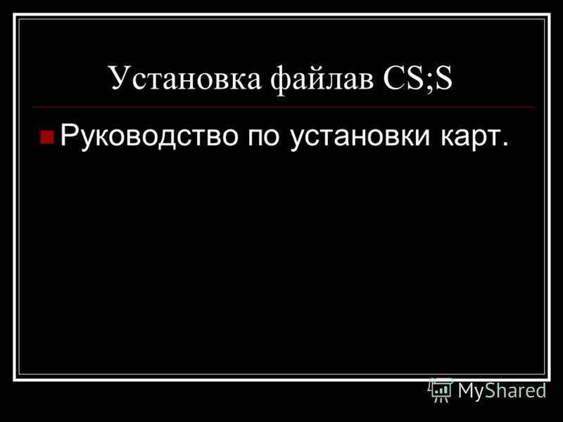 Установка файлав CS;S Руководство по установки карт.