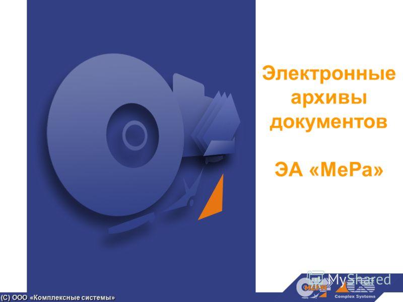 (С) ООО «Комплексные системы» Электронные архивы документов ЭА «МеРа»