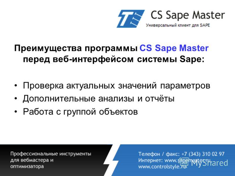Преимущества программы CS Sape Master перед веб-интерфейсом системы Sape: Проверка актуальных значений параметров Дополнительные анализы и отчёты Работа с группой объектов