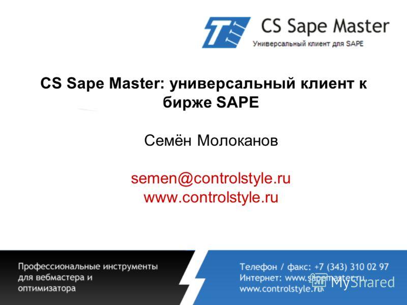 CS Sape Master: универсальный клиент к бирже SAPE Семён Молоканов semen@controlstyle.ru www.controlstyle.ru