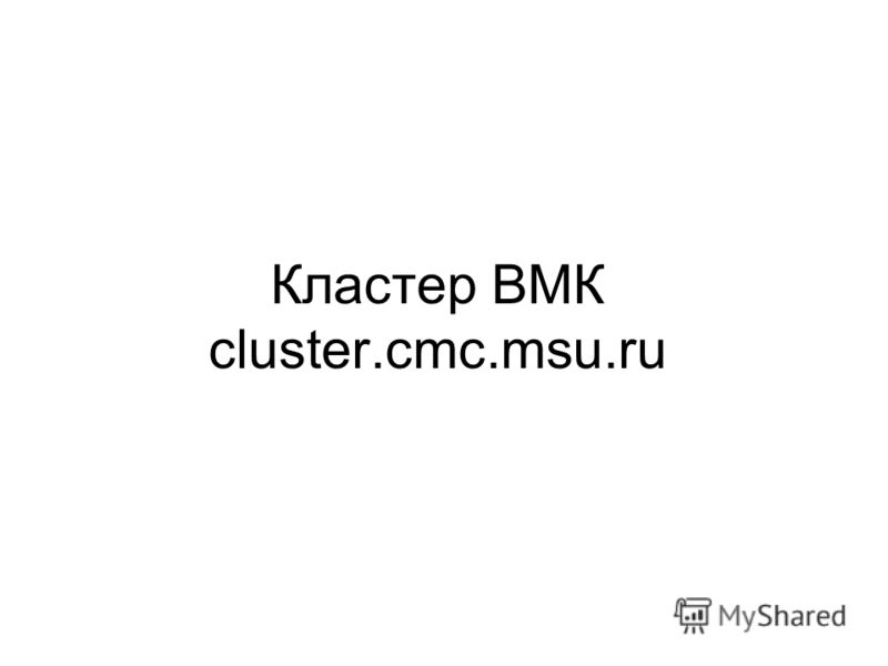 Кластер ВМК cluster.cmc.msu.ru