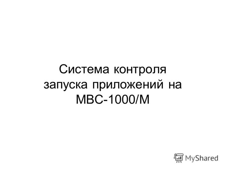 Система контроля запуска приложений на МВС-1000/M