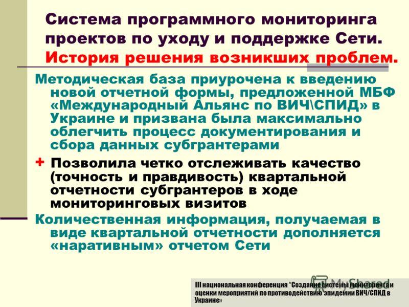 Методическая база приурочена к введению новой отчетной формы, предложенной МБФ «Международный Альянс по ВИЧ\СПИД» в Украине и призвана была максимально облегчить процесс документирования и сбора данных субгрантерами + Позволила четко отслеживать каче