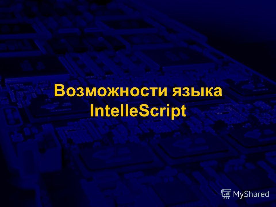 Возможности языка IntelleScript