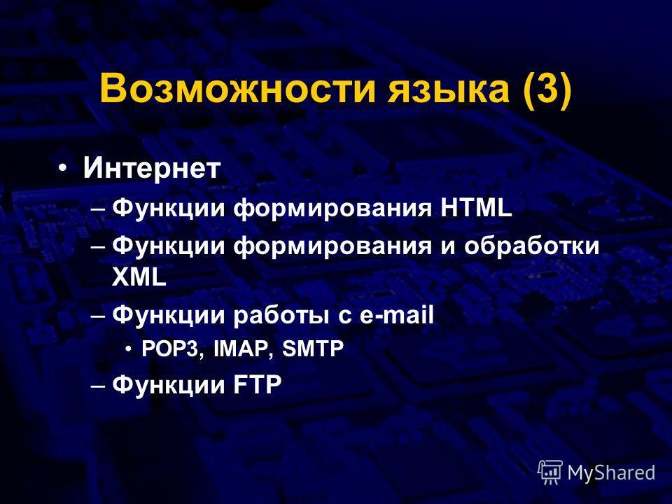 Возможности языка (3) Интернет –Функции формирования HTML –Функции формирования и обработки XML –Функции работы с e-mail POP3, IMAP, SMTP –Функции FTP