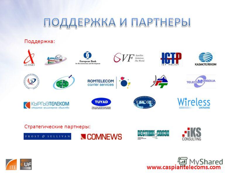 Поддержка: Стратегические партнеры: www.caspiantelecoms.com