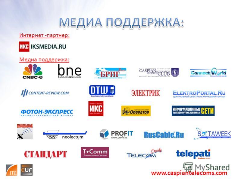 Интернет -партнер: Медиа поддержка: