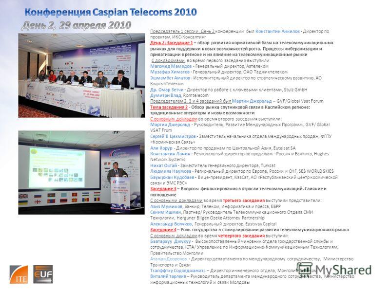Председатель 1 сессии, День 2 конференции был Константин Анкилов - Директор по проектам, ИКС-Консалтинг День 2: Заседание 1 – обзор развития нормативной базы на телекоммуникационных рынках для поддержки новых возможностей роста. Процессы либерализаци