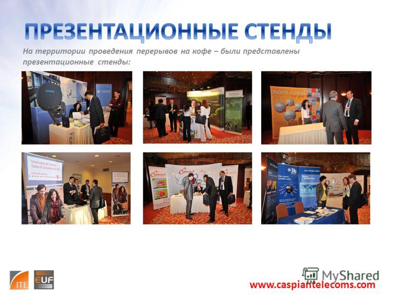 На территории проведения перерывов на кофе – были представлены презентационные стенды: www.caspiantelecoms.com