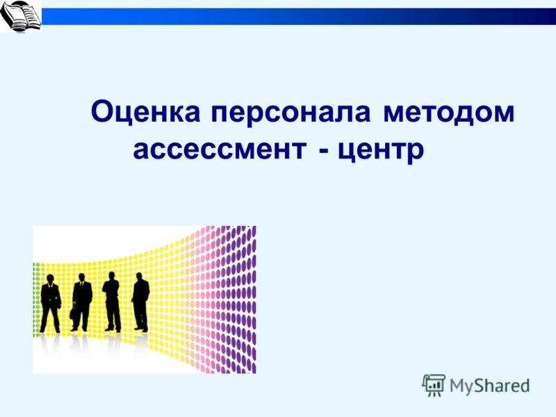Оценка персонала методом ассессмент - центр