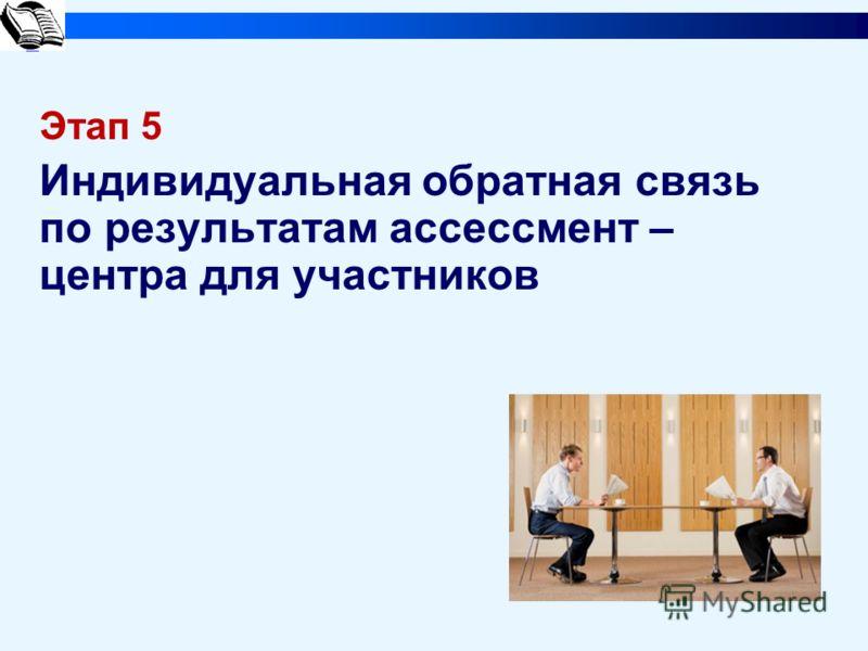 Этап 5 Индивидуальная обратная связь по результатам ассессмент – центра для участников