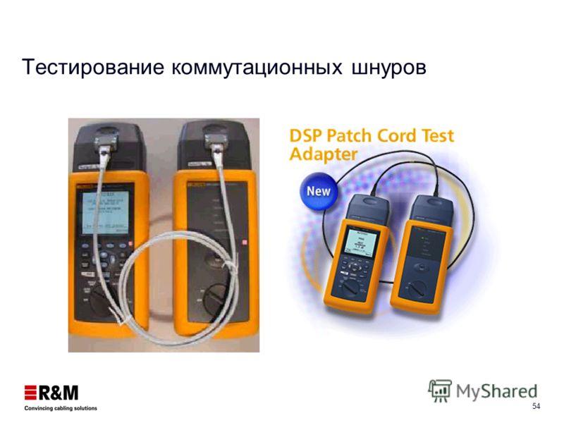 53 Тракт Горизонтальный кабель S-STP Коммутационный шнур S-STP Показано влияние модуля 2 модуля на 5-ти метрах --> NEXT становится хуже